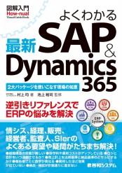 図解入門 よくわかる 最新 SAP&Dynamics 365
