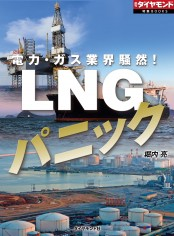 LNGパニック(週刊ダイヤモンド特集BOOKS Vol.348)