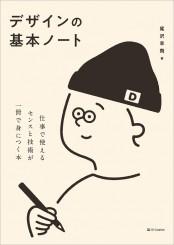 デザインの基本ノート