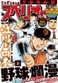 ビッグコミックスペリオール 2018年21号(2018年10月12日発売)