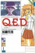 【期間限定価格】Q.E.D.―証明終了―(1)