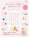 晋遊舎ムック お得技シリーズ185 オトナ女子の不調ケアお得技ベストセレクション