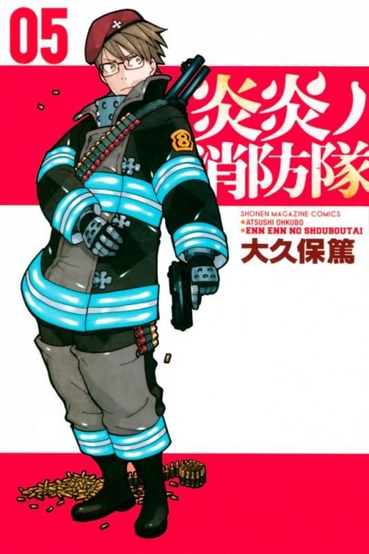 炎炎ノ消防隊(5)