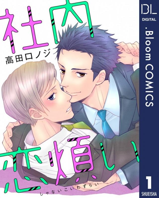 【単話売】社内恋煩い 1