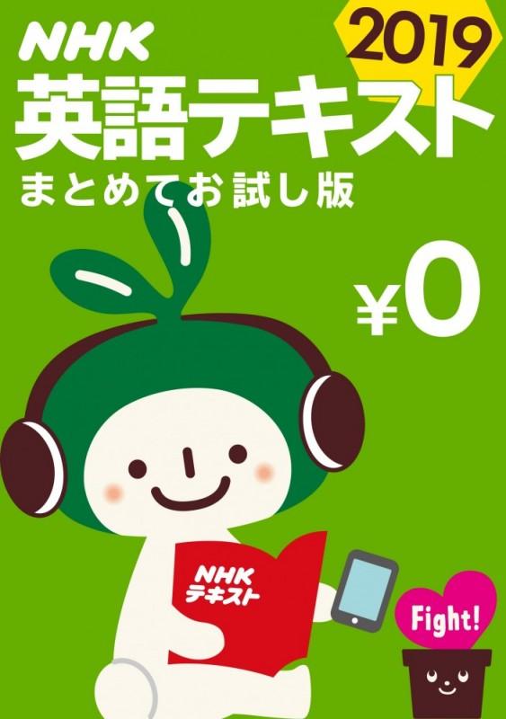 [無料版] NHK英語テキスト まとめてお試し版 2019年
