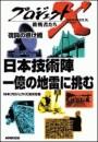 日本技術陣 一億の地雷に挑む プロジェクトX