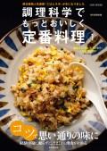 調理科学でもっとおいしく定番料理(1)