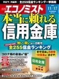 週刊エコノミスト2020年11/17号