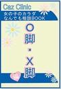 O脚・X脚編〜女の子のカラダなんでも相談BOOK