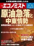 週刊エコノミスト2014年11/11号
