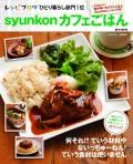 syunkonカフェごはん1