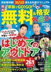 関西 家族でGO!GO!無料&格安外遊び2015年版