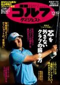 週刊ゴルフダイジェスト 2017/12/19号