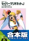 【合本版】SMガールズ セイバーマリオネットJ 全12巻