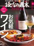 おとなの週末セレクト「バルや和ジビエでお気軽ワイン」〈2016年11月号〉