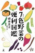 【期間限定価格】7色野菜の便利図鑑
