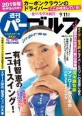 週刊パーゴルフ 2018/9/11号