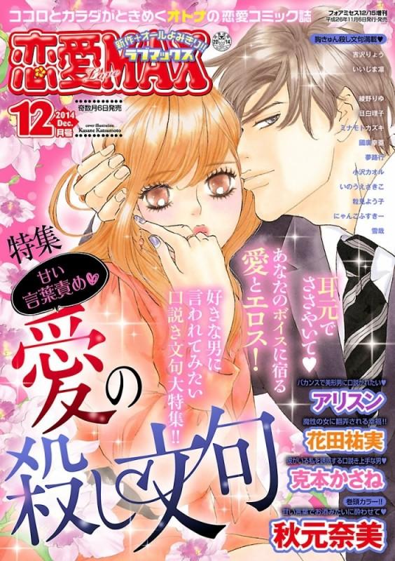恋愛LoveMAX2014年12月号