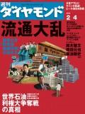 週刊ダイヤモンド 06年2月4日号