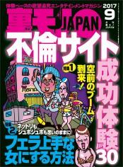 裏モノJAPAN2017年9月号★特集★不倫サイト成功体験30★フェラ上手な女にする方法