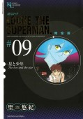 超人ロック 完全版 (9)星と少年