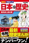 講談社学習まんが 日本の歴史 (全20巻) 無料試し読み版
