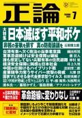 月刊正論2021年7月号