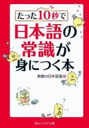 たった10秒で日本語の常識が身につく本