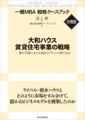 大和ハウス 賃貸住宅事業の戦略 【一橋MBA戦略ケースブック・分冊版】