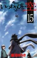 いつわりびと◆空◆ 15