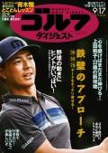 週刊ゴルフダイジェスト 2019/9/17号