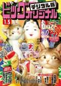 ビッグコミックオリジナル 2020年1号(2019年12月20日発売)