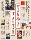 ゆうゆう2020年10月号増刊