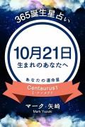 365誕生日占い〜10月21日生まれのあなたへ〜