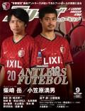 Jリーグサッカーキング2014年9月号