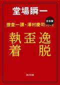 【合本版】捜査一課・澤村慶司シリーズ 『逸脱』『歪』『執着』