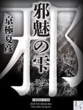邪魅の雫(1) 【電子百鬼夜行】