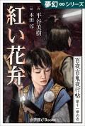 夢幻∞シリーズ 百夜・百鬼夜行帖61 紅い花弁