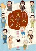【期間限定価格】楽しく学べる学研コミックエッセイ 教科書では教えてくれない日本文学のススメ