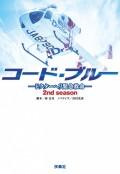 コード・ブルー 2ndシーズン ―ドクターヘリ緊急救命―
