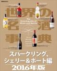【期間限定価格】世界の名酒事典2016年版 スパークリング、シェリー&ポート編