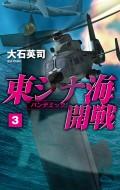 東シナ海開戦3 パンデミック
