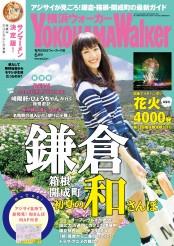 YokohamaWalker横浜ウォーカー 2014 6月号