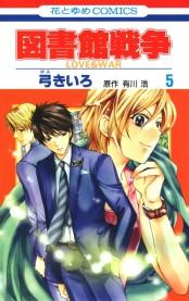 図書館戦争 LOVE&WAR(5)