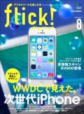 flick! 2013年8月号