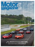 Motor Magazine 2019年7月号/No.768