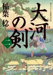 大河の剣(二)