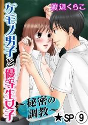 ケモノ男子と優等生女子〜秘密の調教〜★SP 9巻