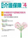 月刊介護保険 2015年4月号