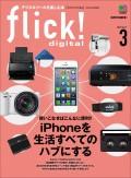 flick! 2013年3月号